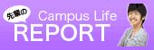 キャンパスライフレポート
