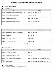 2015発表スケジュール