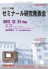 2017ゼミ研ポスター