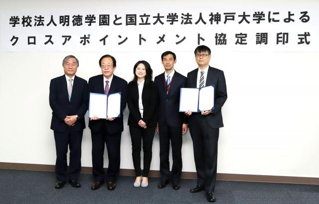 写真は右から、中村教授(神戸大)、加藤学長、小島講師、川口理事長、山岸常務理事