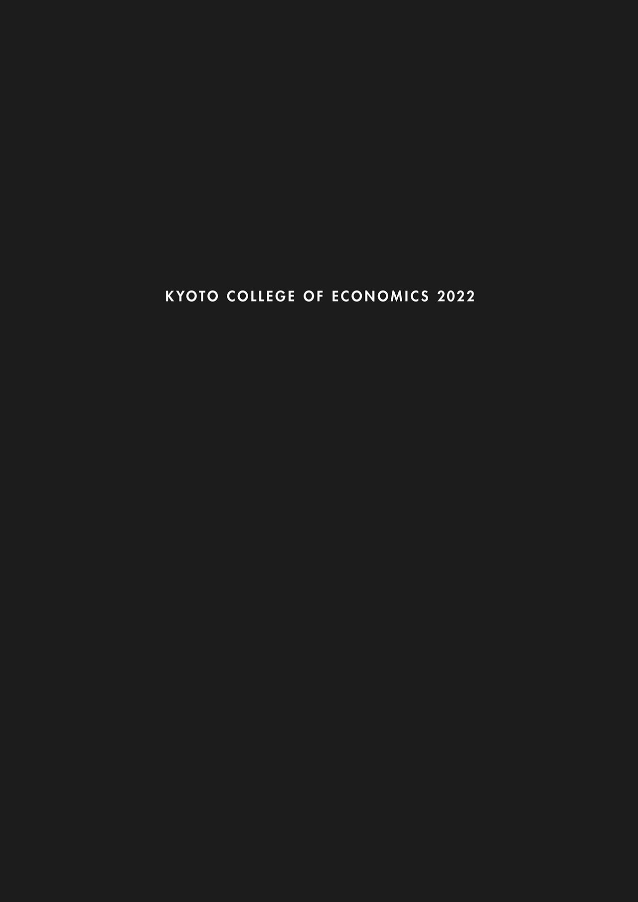 京都経済短期大学 デジタルパンフ