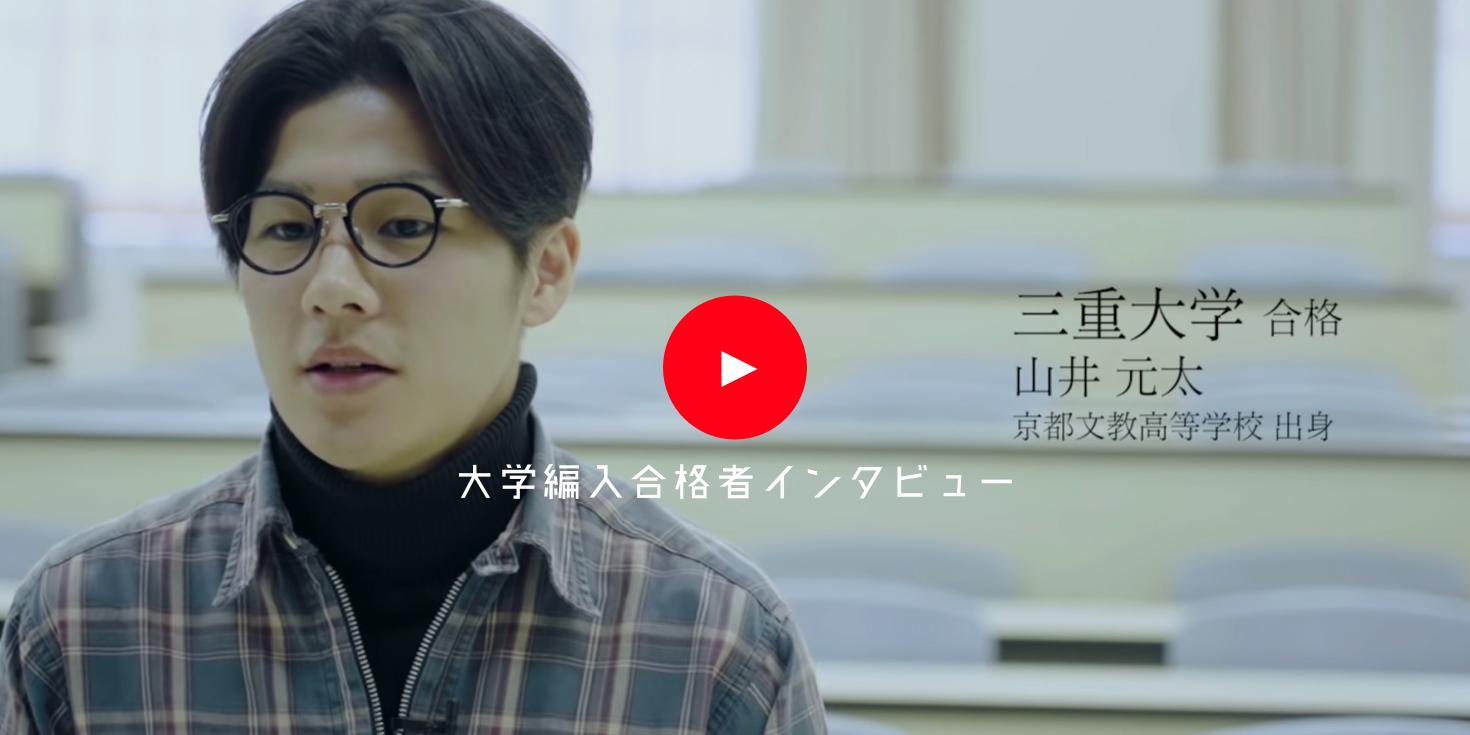 最新!!編入合格者インタビュー