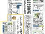 連続1P特集「みなし」日本海新聞-1