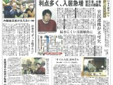 連続1P特集「みなし」日本海新聞-2