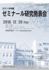 2018ゼミナール研究発表会
