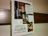 広報用「カフェと君と僕」1