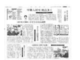 連続1P特集「みなし」長崎新聞-1